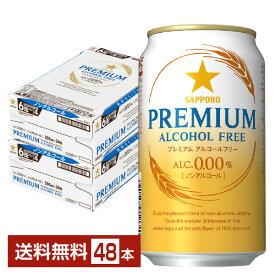 サッポロ プレミアムアルコールフリー 350ml缶 24本×2ケース(48本)【送料無料(一部地域除く)】 アルコールフリー サッポロビール ノンアルコール ビール sapporo アルコール0.00%