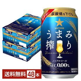 機能性表示食品 サッポロ うまみ搾り 350ml缶 24本×2ケース(48本)【送料無料(一部地域除く)】 アルコールフリー サッポロビール ノンアルコール ビール sapporo アルコール0.00% アンセリン