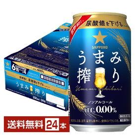 機能性表示食品 サッポロ うまみ搾り 350ml缶 24本 1ケース【送料無料(一部地域除く)】 アルコールフリー サッポロビール ノンアルコール ビール sapporo アルコール0.00% アンセリン