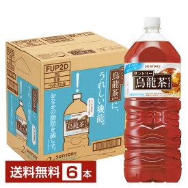 サントリー烏龍茶 2Lペット 6本 1ケース【送料無料(一部地域除く)】 ウーロン茶 サントリー