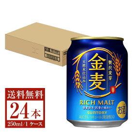 サントリー 金麦 250ml缶 24本 1ケース【送料無料(一部地域除く)】 金麦 サントリービール suntory 国産 缶ビール