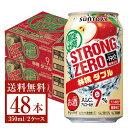 数量限定 サントリー 196℃ ストロングゼロ 林檎ダブル 350ml缶 24本×2ケース(48本)【送料無料(一部地域除く)】 …