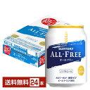 サントリー オールフリー 250ml缶 24本 1ケース【送料無料(一部地域除く)】オールフリー 糖質ゼロ ノンアルコール …