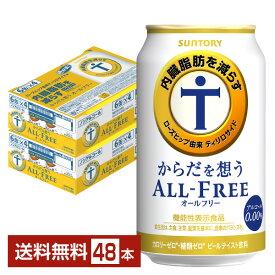 サントリー からだを想うオールフリー(機能性表示食品) 350ml缶 24本×2ケース(48本)【送料無料(一部地域除く)】からだを想う 糖質ゼロ ノンアルコール サントリー ビール suntory 国産 缶ビール