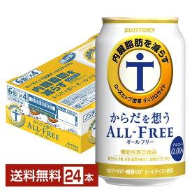 サントリー からだを想うオールフリー(機能性表示食品) 350ml缶 24本 1ケース【送料無料(一部地域除く)】からだを想う 糖質ゼロ ノンアルコール サントリー ビール suntory 国産 缶ビール