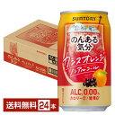 サントリー のんある気分 カシスオレンジテイスト 350ml缶 24本 1ケース【送料無料(一部地域除く)】のんある気分 糖…