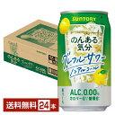 サントリー のんある気分 グレープフルーツサワーテイスト 350ml缶 24本 1ケース【送料無料(一部地域除く)】のんあ…