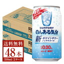 サントリー のんある気分 ホワイトサワーテイスト 350ml缶 24本×2ケース(48本)【送料無料(一部地域除く)】のんあ…