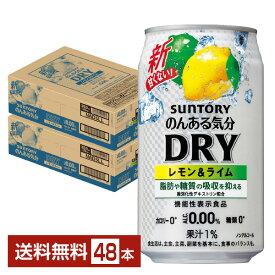 機能性表示食品 サントリー のんある気分 DRY レモン&ライム 350ml缶 24本×2ケース(48本)【送料無料(一部地域除く)】のんある気分 糖質ゼロ ノンアルコール サントリー suntory 国産