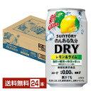 機能性表示食品 サントリー のんある気分 DRY レモン&ライム 350ml缶 24本 1ケース【送料無料(一部地域除く)】のん…