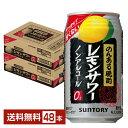 サントリー のんある晩酌 レモンサワー ノンアルコール 350ml缶 24本×2ケース(48本)【送料無料(一部地域除く)】…