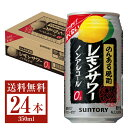 サントリー のんある晩酌 レモンサワー ノンアルコール 350ml缶 24本 1ケース【送料無料(一部地域除く)】のんある気…