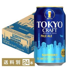 サントリー 東京クラフト ぺールエール 350ml缶 24本 1ケース クラフトビール 東京クラフト サントリー ビール サントリービール suntory 国産 缶ビール
