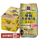 宝 Takara タカラ 寶 焼酎ハイボール レモン 350ml缶 24本×2ケース(48本)【送料無料(一部地域除く)】たから 焼酎…