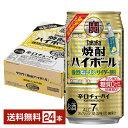 宝 Takara タカラ 寶 焼酎ハイボール 強烈塩レモンサイダー割り 350ml缶 24本 1ケース【送料無料(一部地域除く)】た…