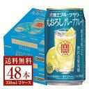 宝 Takara タカラ 寶 極上フルーツサワー 丸おろしグレープフルーツ 350ml缶 24本×2ケース(48本)【送料無料(一部…
