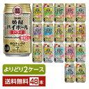選べる チューハイ よりどりMIX 宝 Takara タカラ 寶 焼酎ハイボール 350ml缶 48本(24本×2箱)【よりどり2ケース】…