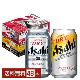 【お一人様1セット限り】 アサヒ スーパードライ 350ml スーパードライ ジョッキ缶 340ml セット 24本×2ケース(48本)【送料無料(一部地域除く)】アサヒビール ビール Asahi 国産 缶ビール