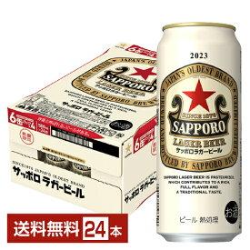 サッポロ ラガービール(赤星) 500ml缶 24本×1ケース【送料無料(一部地域除く)】サッポロビール ビール 缶ビール sapporo