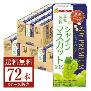 マルサン ソイプレミアム ひとつ上の豆乳 豆乳飲料シャインマスカットMIX 200ml紙パック 24本×3ケース(72本)【送料無料(一部地域除く)】マルサンアイ marusan 豆乳 大豆 イソフラボン たん