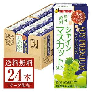 マルサン ソイプレミアム ひとつ上の豆乳 豆乳飲料シャインマスカットMIX 200ml紙パック 24本 1ケース【送料無料(一部地域除く)】マルサンアイ marusan 豆乳 大豆 イソフラボン たんぱく質 紙