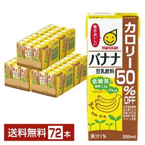 マルサン 豆乳飲料 バナナ カロリー50%オフ 200ml紙パック 24本×3ケース(72本)【送料無料(一部地域除く)】マルサンアイ marusan 豆乳 大豆 イソフラボン たんぱく質 紙パック 朝食 朝豆乳