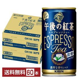 キリン 午後の紅茶 エスプレッソティー 微糖 185g缶 30本×2ケース(60本)【送料無料(一部地域除く)】 紅茶 エスプレッソ ティー espresso tea
