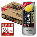季節限定 サントリー のんある晩酌 レモンサワー ノンアルコール 500ml缶 24本 1ケース【送料無料(一部地域除く)】…