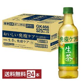 機能性表示食品 キリン 生茶 ライフプラス 免疫アシスト 525mlペット 24本 1ケース【送料無料(一部地域除く)】お茶飲料 green tea