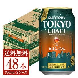 数量限定 サントリー 東京クラフト 香ばし IPA 350ml缶 24本 2ケース(48本) クラフトビール【送料無料(一部地域除く)】 東京クラフト サントリー ビール サントリービール suntory 国産 缶ビール