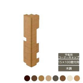 デザイナーズパーツ 平板用コーナーキャップ 15×100壁付用 木調 1個入部材 おしゃれ スタイリッシュ 庭 ガーデン DIY リクシル LIXIL