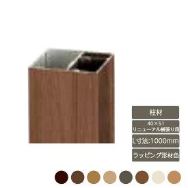 デザイナーズパーツ 柱材 40×51リニューアル横張り用 L寸法1000mm ラッピング形材色部材 おしゃれ スタイリッシュ 庭 ガーデン DIY リクシル LIXIL