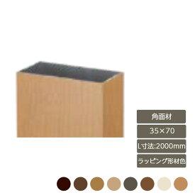 デザイナーズパーツ 角面材 35×70 L寸法2000mm ラッピング形材色部材 おしゃれ スタイリッシュ 庭 ガーデン DIY リクシル LIXIL