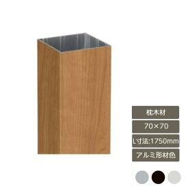 デザイナーズパーツ 枕木材 70×70 L寸法1750mm アルミ形材色部材 おしゃれ スタイリッシュ 庭 ガーデン DIY リクシル LIXIL