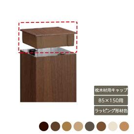 デザイナーズパーツ 枕木材用キャップ 85×150用 ラッピング形材色部材 おしゃれ スタイリッシュ 庭 ガーデン DIY リクシル LIXIL