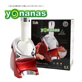 Yonanas ヨナナス アイスクリームメーカー エリート 982 ホワイト/レッド