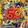 【CD】週刊少年ジャンプ50th_Anniversary_BEST_ANIME_MIX_vol.3
