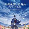 【CD】『刀剣乱舞』宴奏会_アンコール公演〜2018京響EDITION〜