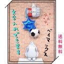 ベイマックス&名前入りバルーンギフト【誕生日 ディズニー バルーン ベイマックス バルーン電報 誕生日 パーティー …