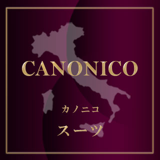 2018年春夏福袋 イタリア製カノニコ フルオプション 贅沢オーダーメイドスーツ【RCP】