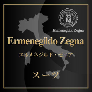 週替り 半額 50%OFFセール Ermenegildo Zegna エルメネジルド・ゼニア オーダースーツ 春夏新作素材 【RCP】