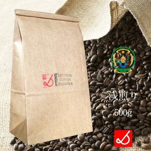 ルワンダ 500g(シングルオリジン)100% 浅煎り レイトンズ コーヒーロースター 注文後焙煎 焙煎豆 生豆 焙煎挽豆 ご褒美 ギフト プレゼント お祝い 高級 珈琲 coffee