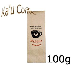カウコーヒー 100g (シングルオリジン) 100% ハワイ産 注文後焙煎 焙煎豆 生豆 焙煎挽豆 アイカネプランテーションコーヒーカンパニー ハワイコーヒー ハワイアン アロハ お土産 おみやげ ご