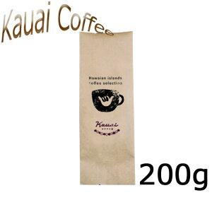 カウアイコーヒー 200g (シングルオリジン) 100% ハワイ産 注文後焙煎 焙煎豆 生豆 焙煎挽豆 カウアイコーヒーカンパニー ハワイコーヒー ハワイアン アロハ お土産 おみやげ ご褒美 ギフト