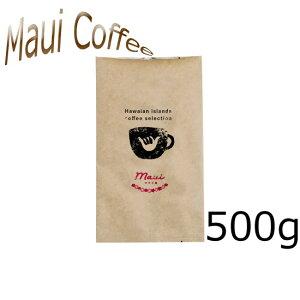 マウイコーヒー 500g (シングルオリジン) 100% ハワイ産 注文後焙煎 焙煎豆 生豆 焙煎挽豆 マウイグロウンコーヒーカンパニー ハワイコーヒー ハワイアン アロハ お土産 おみやげ ご褒美 ギフ