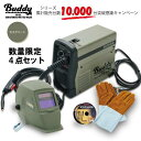 【100V半自動溶接機+自動遮光溶接面のお得なセット】Buddy80累計販売台数10,000台突破感謝キャンペーン Buddy+Libero…