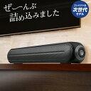 【クーポンで8800→6300円】 スピーカー bluetooth テレビ用 pc サウンドバー PCスピーカー 2.0ch テレビ用 ゲーミン…
