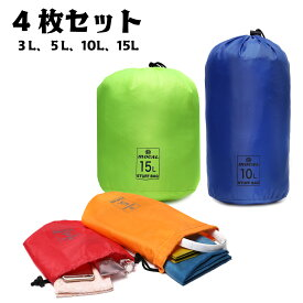 P10倍【おまとめ4枚セット】 スタッフバッグ セット スタッフサック 軽量・撥水・4サイズセット