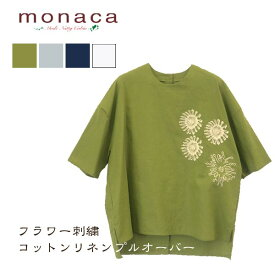 【monaca】【monamona モナモナ】フラワー刺繍コットンリネントップス 春夏モナカ もなか 50代 60代 レディース ミセスファッション ブラウス Tシャツ おしゃれ プレゼント