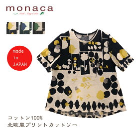 【monaca】【monamona モナモナ】日本製 北欧風プリントカットソー 春夏モナカ もなか 50代 60代 レディース ミセスファッション トップス Tシャツ おしゃれ プレゼント 【メール便可】